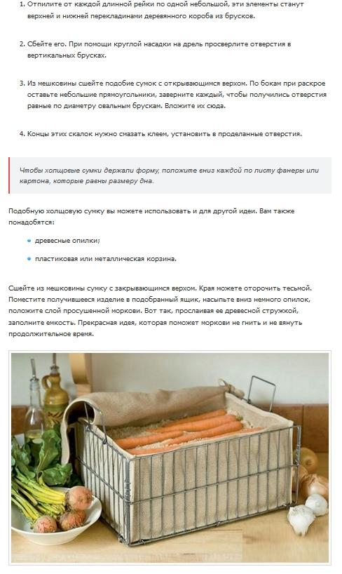 Как сделать красивый термошкаф на балконе - подробная пошаговая инструкция, рисунок 2