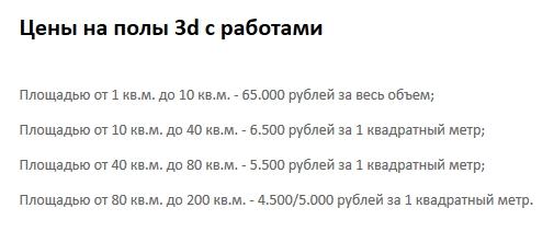 Цена на 3д пол Московская область - таблица 2