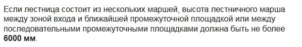 ГОСТ Р ИСО 14122-4-2009