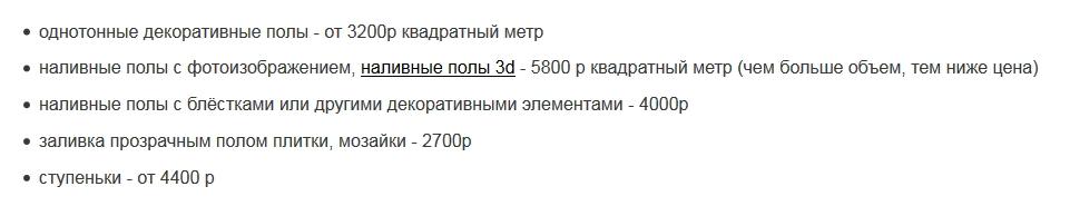 Цена на 3д пол Московская область