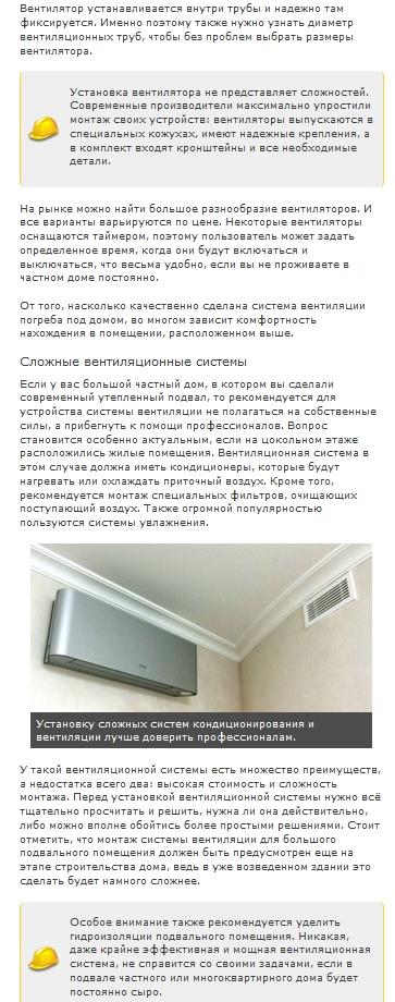 Вентиляция в подвале частного дома схема 5